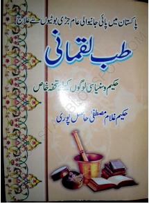 Tibb-e-Luqmani Pdf Urdu Book Free Download