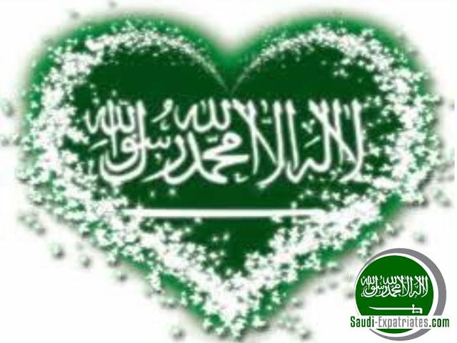SAUDI ARABIA NATIONAL DAY HOLIDAY ON 24 SEPTEMBER