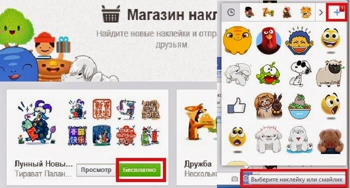 Бесплатные Наклейки фейсбук