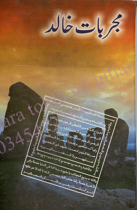 Mujrebat E Khalid Urdu book Free download