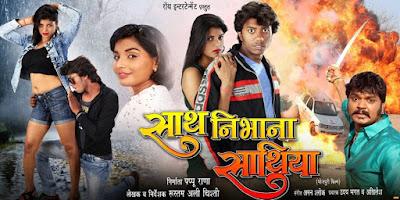 Saath Nibhana Sathiya Bhojpuri Movie