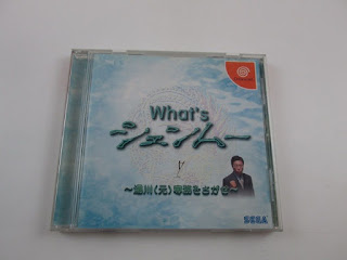 What's Shenmue Japanese Disk Case