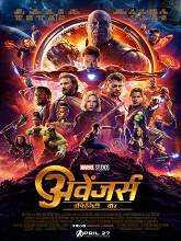Avengers Infinity War (2018) HDTS Hindi Dubbed Full Movie Online Free