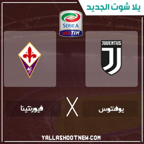 مشاهدة مباراة يوفنتوس وفيورنتينا بث مباشر اليوم 2-2-2020 في الدوري الايطالي