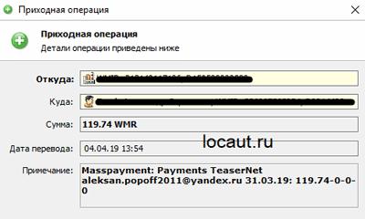 Выплата 119,74 рублей