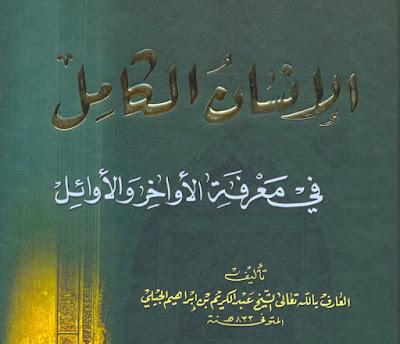كتاب الإنسان الكامل في معرفة الأواخر والأوائل/الجيلي