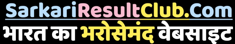 Sarkari Result Club