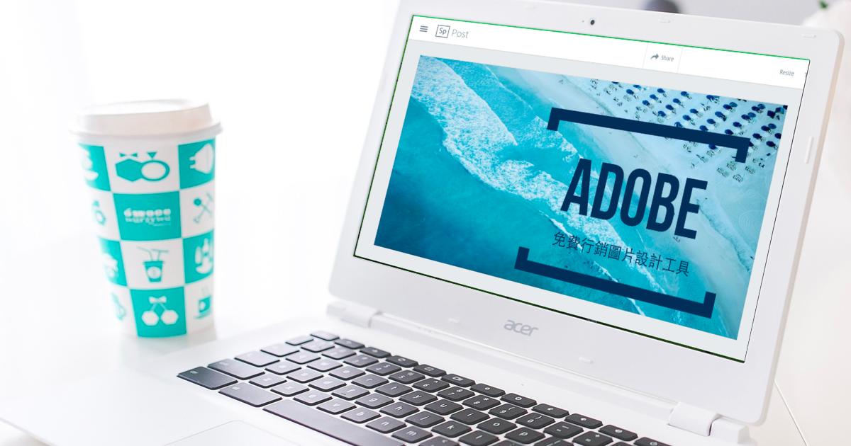Adobe Spark 由 Adobe 免費推出的內容行銷圖片自動化設計工具