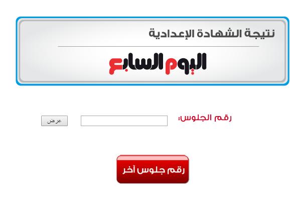 كفر الشيخ :ظهرت الان نتيجة الشهاده الاعداديه اخر العام 2016 برقم الجلوس من موقع اليوم السابع