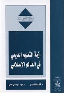 تحميل كتاب أزمة التعليم الديني في العالم الإسلامي pdf - خالد الصمدي وعبدالرحمن حللي