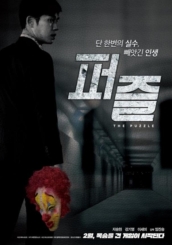 Sinopsis Puzzle / Peojeul / 퍼즐 (2018) - Film Korea