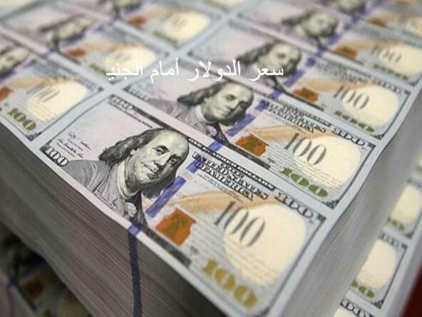 ارتفاع الدولار في بنك الإسكندرية..ويستقر في 9 بنوك بنهاية التعاملات