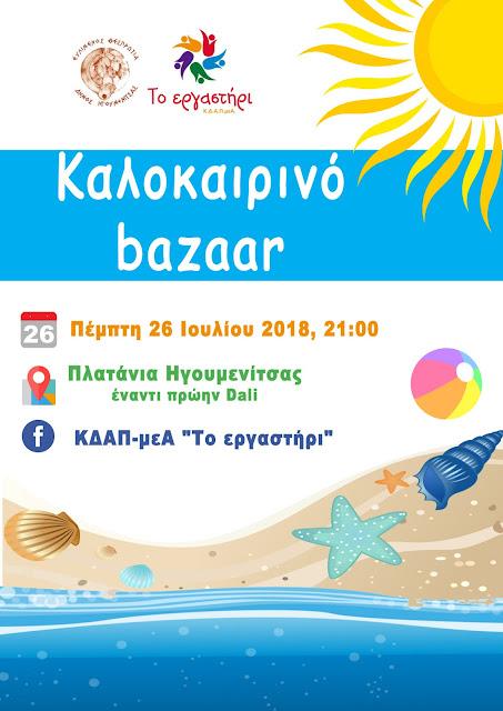 Ηγουμενίτσα: Καλοκαιρινό bazaar του ΚΔΑΠ μεΑ