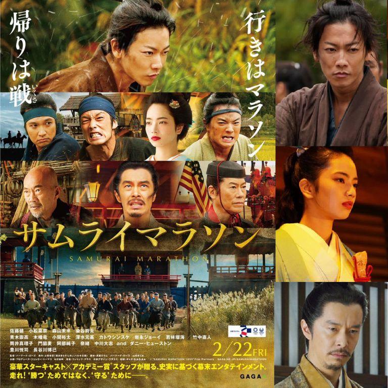 Film Jepang 2019 Samurai Marathon 1855 (Samurai Marason)