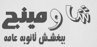 اخبار تسريب امتحان الفيزيا وعلم النفس للثانويه العامه 12/6/2016