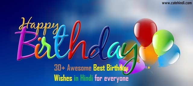 30+ Awesome Best Birthday Wishes in Hindi for everyone