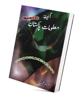 pakistan general knowledge books in urdu pdf,maloomat e duniya in urdu,general knowledge books in urdu pdf 2017 free download,pakistan general knowledge questions and answers pdf,maloomat ka khazana urdu,translated books in urdu free download pdf,kon kya hai urdu book pdf 2017 free download,general knowledge 2017 in urdu pdf,Aaina Maloomat-e-Pakistan Pdf Book In Urdu Free Download