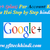 Google+ (plus) Par Account Kaise Banate Hai Step by Step hindi