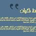 خط كيان | خط عربي للتحميل