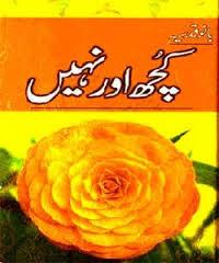 kuch-aur-nahi-by-bano-qudsia
