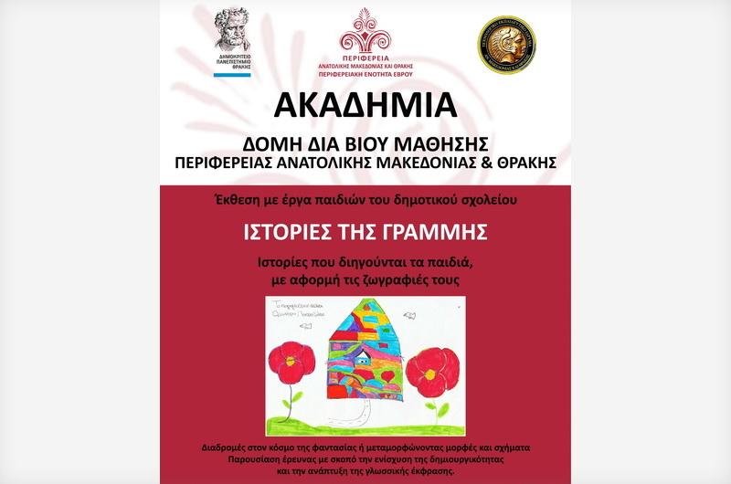 Έκθεση παιδικής ζωγραφικής στην Αλεξανδρούπολη