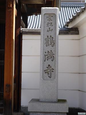 雲松山鶴満寺