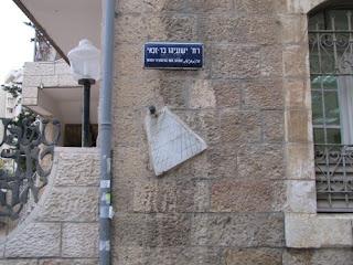 שעון שמש בירושלים. צלום: יואב אבניאון