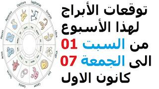 توقعات الأبراج لهذا الأسبوع من السبت 01 الى الجمعة 07 كانون الاول- ديسمبر 2018