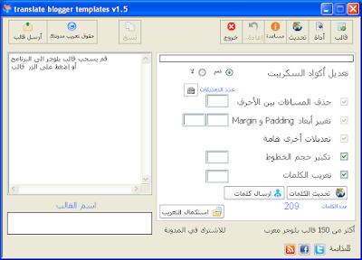 مدونة النمين التقنية تحميل برنامج Translate Blogger Templates