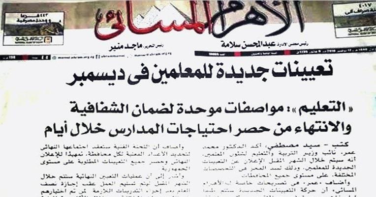 الأهرام المسائي تعيينات جديدة للمعلمين في ديسمبر ومواصفات موحدة لضمان الشفافية