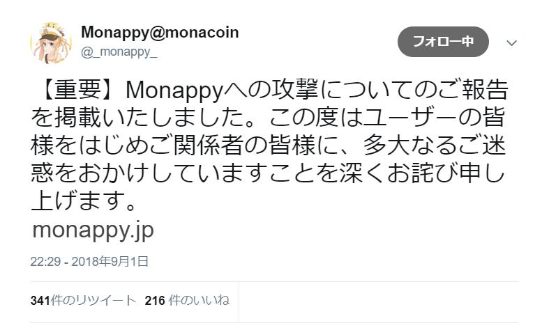 Monappyギフトコードハッキング事件