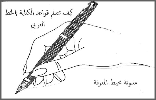 كيف تتعلم قواعد الكتابة بالخط العربي