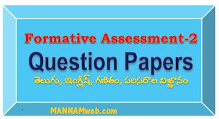 FA 2 primary questions papers-mannamweb