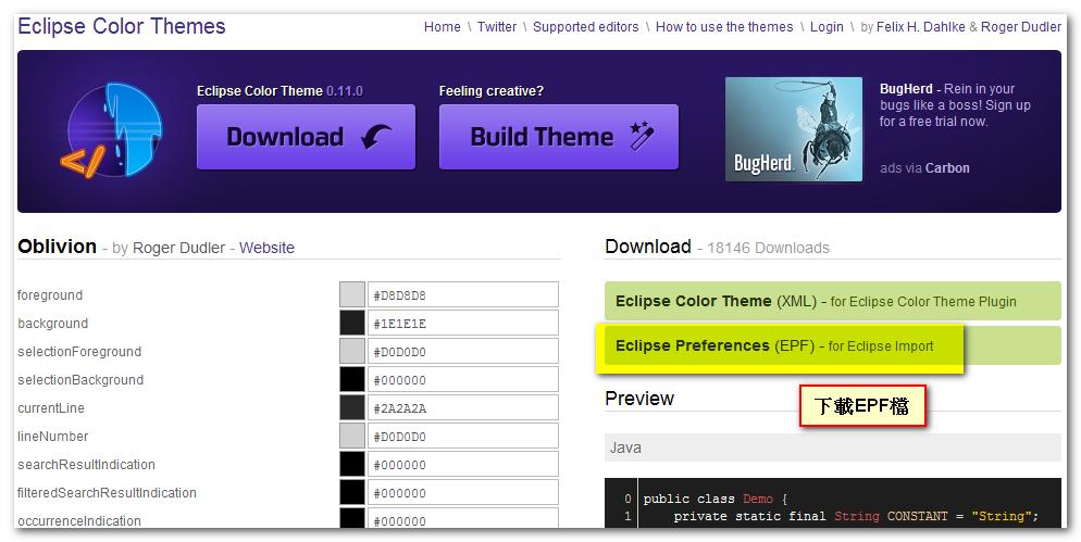 Bobo的技術時光屋: 【Eclipse】更換Eclipse佈景主題 程式碼配色套件 themes