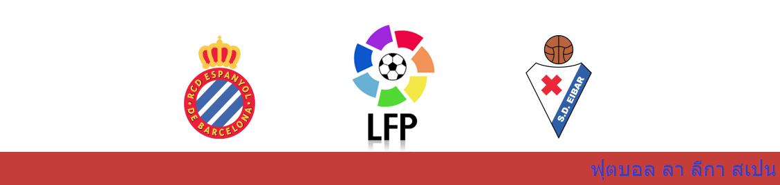 เว็บบอล วิเคราะห์บอล ลา ลีกา ระหว่าง เอสปันญ่อล vs เออิบาร์