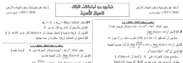تمارين الدوال الأسية من امتحانات الباك 2 علوم فيزيائية و علوم الحياة و الأرض