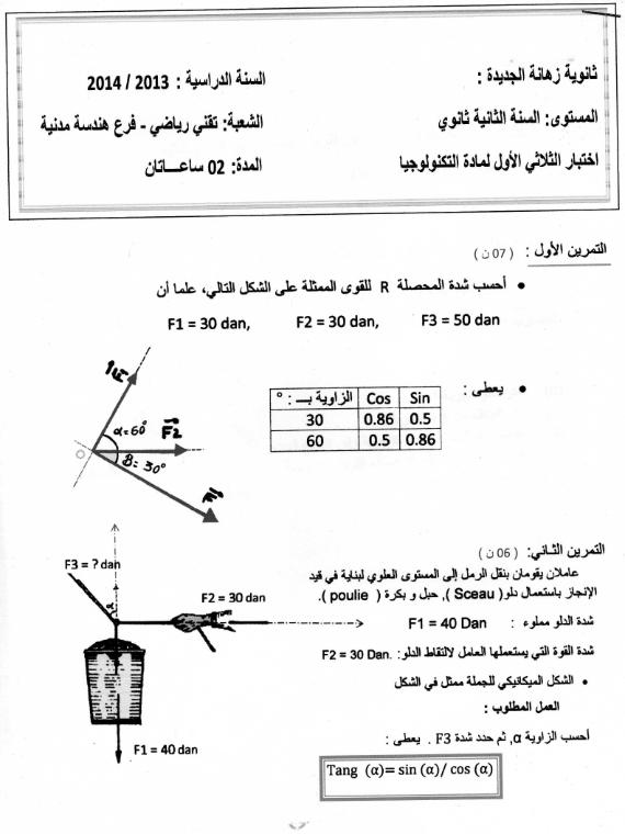 امتحان في مادة الهندسة المدنية للسنة الثانية ثانوي الفصل الأول