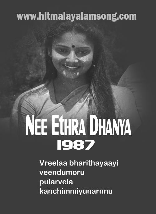 Vreelaa bharithayaayi | Nee Ethra Dhanya | 1987| Song Lyrics | Jayachandran