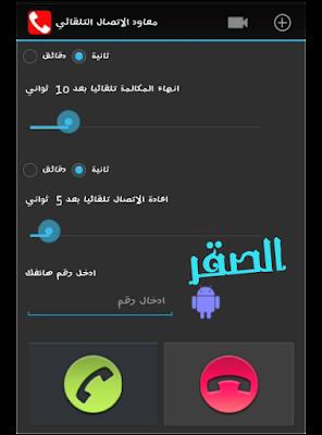 تحميل تطبيق اعادة الاتصال تلقائيا