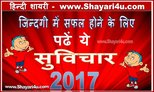 Large Collection of Hindi Suvichar, Motivational Quotes for Success