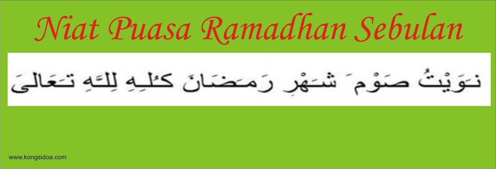 niat sebulan puasa, niat sebulan puasa rumi,  niat puasa ramadhan, cara niat puasa, niat buka puasa, niat puasa isnin, niat puasa sunat, niat puasa sebulan bulan ramadhan rumi