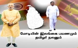 Ayutha Ezhuthu Neetchi 12-05-2017 Narendra Modi's Sri Lanka Visit and Interests of Tamils