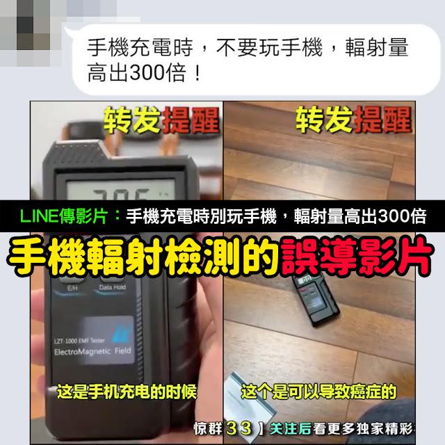 手機 充電 輻射 實驗 300倍 謠言 影片