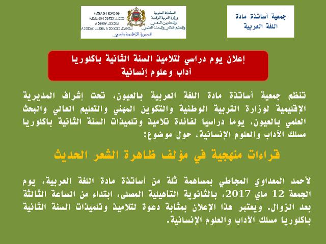 إعلان يوم دراسي لتلاميذ السنة الثانية باكالوريا آداب و علوم إنسانية