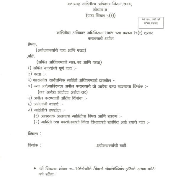 Rti form download in marathi criseset.