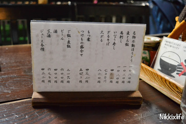 【日本。河口湖】不動茶屋・超暖胃的鄉土名產鍋物! 7