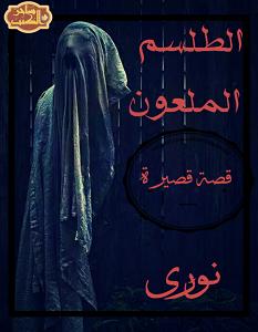 تحميل رواية الطلسم الملعون pdf نورى المصرى