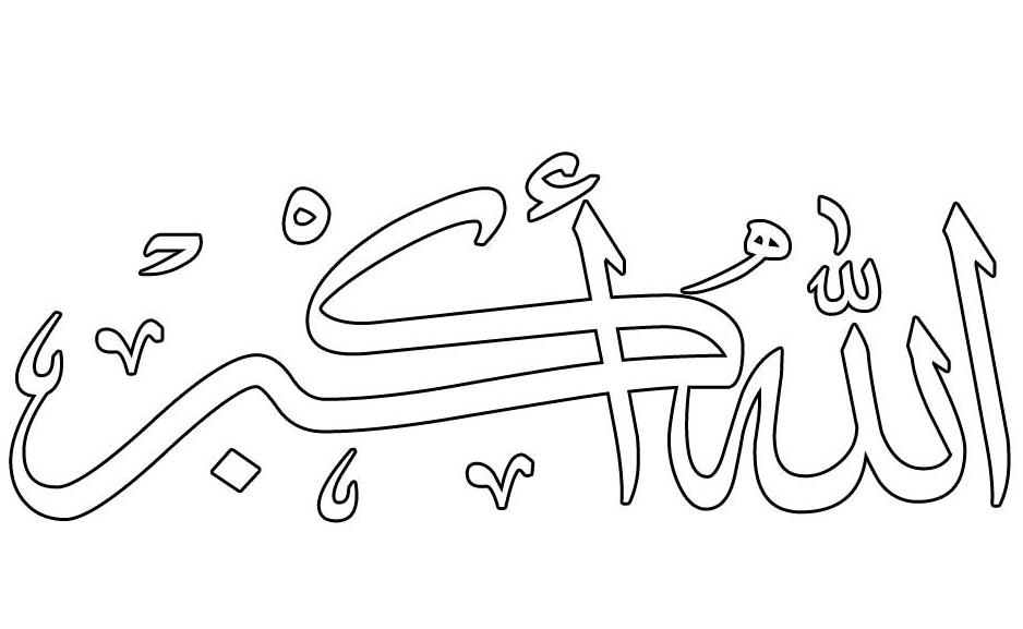 Gambar Huruf Allah Gambar C