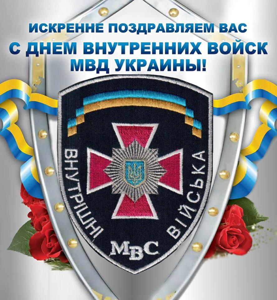 День внутренних войск поздравление официальное