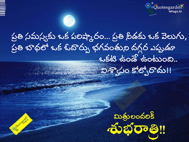 Heart touching Good night Quotes in telugu 651